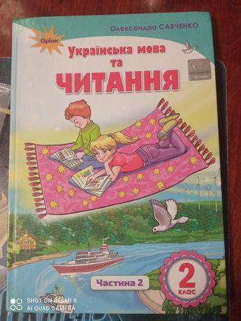 Підручник читання для 2 класу