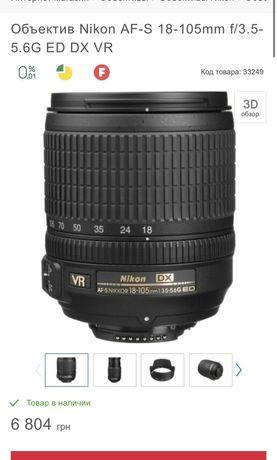 Объектив Nikon AF-S 18-105mm f/3.5-5.6G ED DX VR