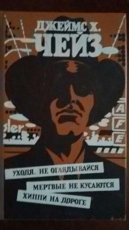Дж.Чейз Детективы