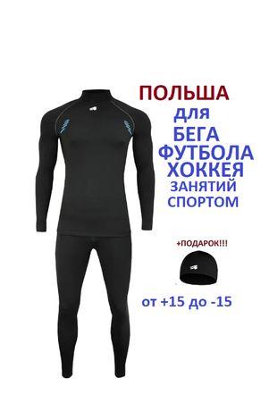 Хит! Детское спортивное термобелье RADICAL EDGE костюм для футбола лыж