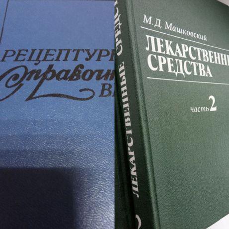 Рецептурный справочник врача и Лекарственные средства в 2-х томах.