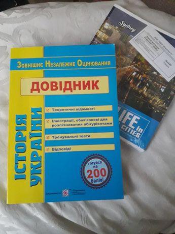 Сборник история Украины + подарок
