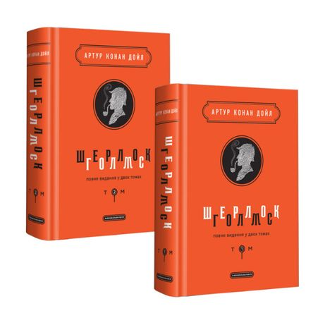 Шерлок Голмс: повне видання у двох томах. Том 1 и 2