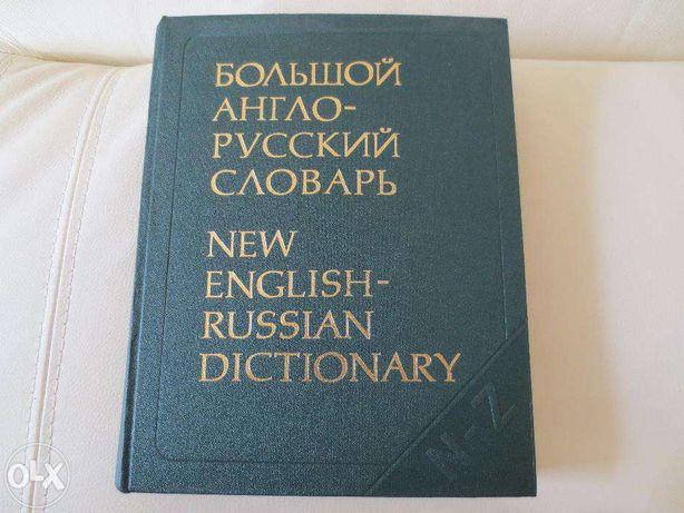 большой Англо - русский словарь