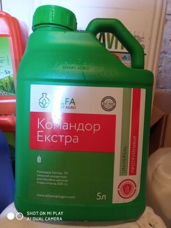 Продам Фунгицид, Гербицид, Инсектицид