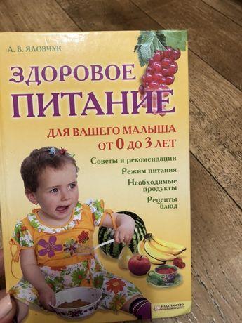 Книга о питании ребёнка рецепты разнообразные полезное меню