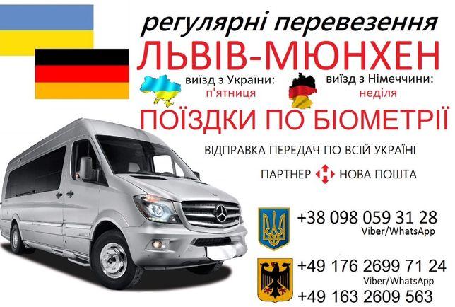 Регулярні перевезення. Львів-Мюнхен-Львів