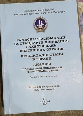 Книга «Невідкладні стани в терапії» Мостовий, 2021