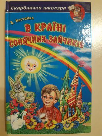 """Книга В.Нестайко """"В країні сонячних зайчиків"""""""