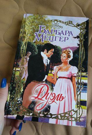"Любовные романы. Барбара Мецгер ""Дуэль"""