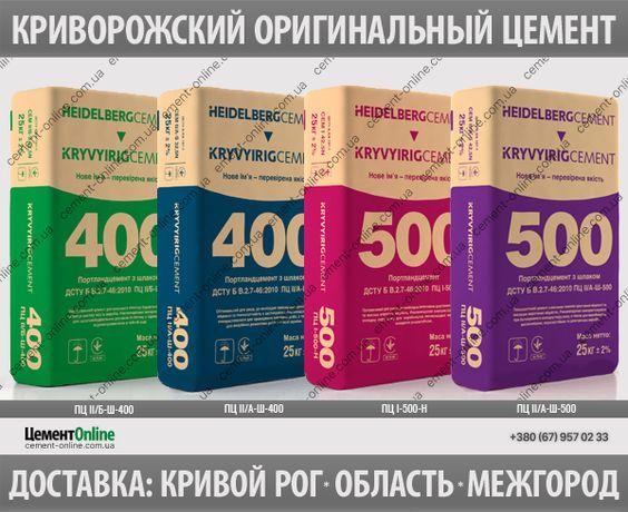 Цемент ПЦ-400/500 Доставка. Оригинал. Сезонные скидки!!!