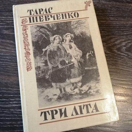 Три літа Тарас Шевченко