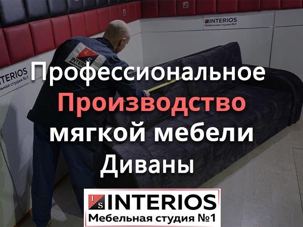 Диваны от производителя мебельная студия INTERIOS Донецк