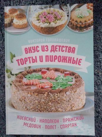 Кулинарная книга сладостей. Подарочное издание