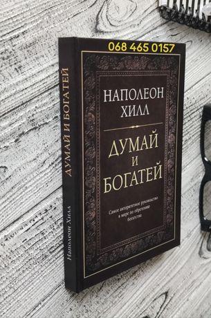 Твердый переплет Думай и богатей Наполеон Хилл бизнес-книги бестселлер