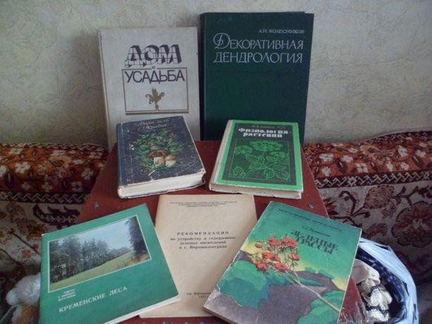 книги по цветоводству, садоводству, виноградарству, кролиководству