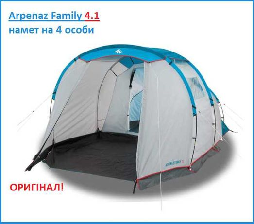 Quechua Arpenaz Family 4.1 - палатка/намет на 4 особи. Оригінал. Кечуа