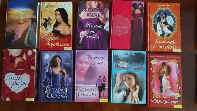 Книги.Женские романы