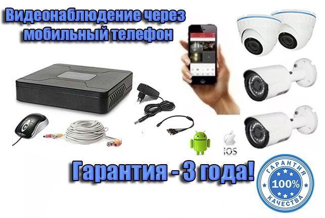 Комплект видеонаблюдения 2MP!Камеры для офиса,дома,дачи Гарантия 3Года