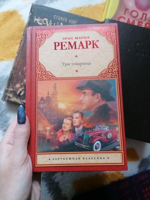 Книга Три товарища - Эрих Мария Ремарк Ивано-Франковск - изображение 1