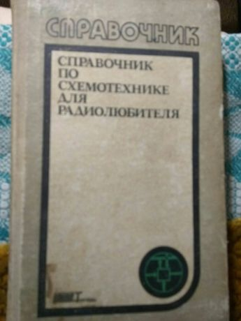 Справочник по схемотехнике