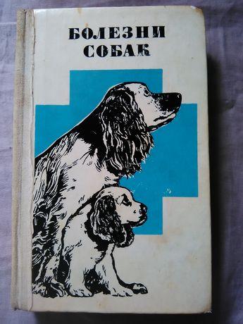 книга -Болезни собак-1978года