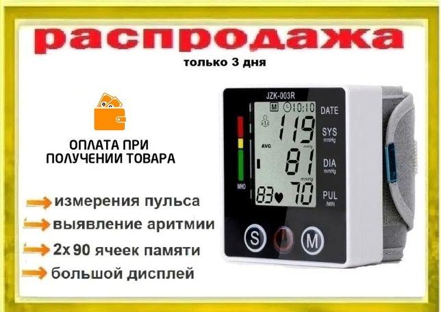 Точный автоматический тонометр на запястие для измерения давления.