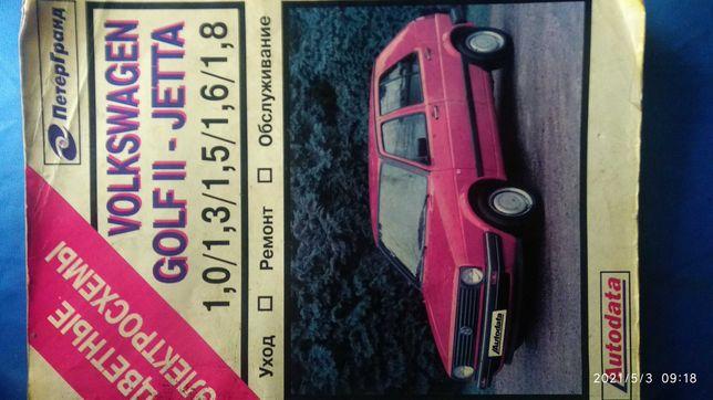 Руководство по ремонту автомобилей volkswagen 1982-1991 года выпуска