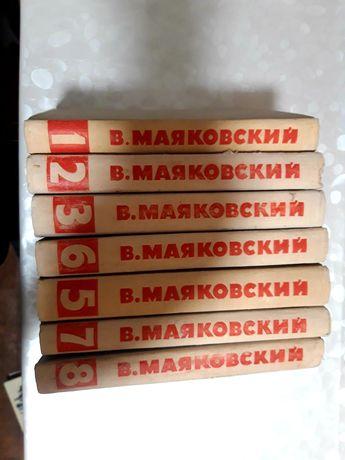 В.В.Маяковский собрание сочинений в 8 томах