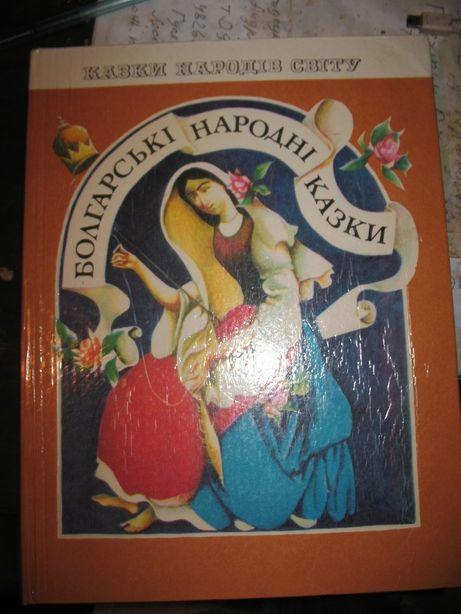 Болгарські народні казки. Казки народів світу,(для молодш.шк.віку)