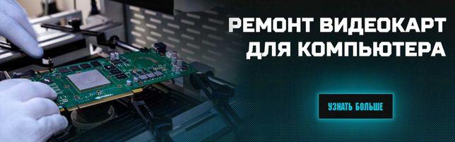 """Устранение артефактов видеокарты и """"код ошибки 43"""". Ремонт видеокарт"""