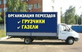 ГРУЗОПЕРЕВОЗКИ. Перевозка мебели и др. ОТ 150 грн/час. ГРУЗЧИКИ.ГАЗЕЛЬ