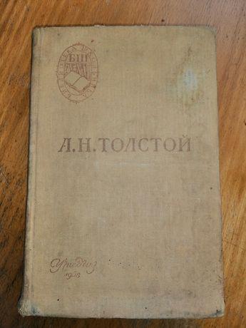 Старинная книга Л. Н. Толстой Война и мир