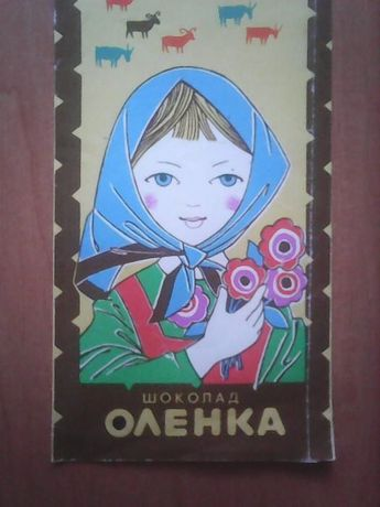 Обвёртка с шоколада СССР
