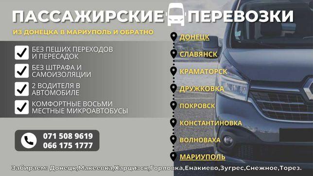 Донецк-Славянск-Краматорск-Покровск-Волноваха-Мариуполь
