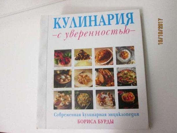 Кулинария, рецепты (сборник рецептов)