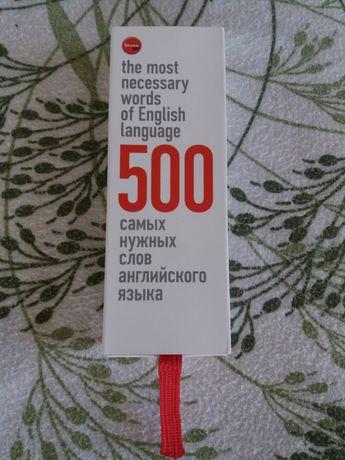 Карточки для вивчення англійської мови