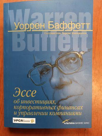 Уоррен Баффет Эссе об инвестициях, корпоративных финансах и управлении