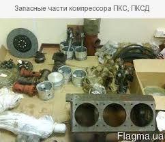 Запчасти к компрессорам ПК, ПКС, ПКСД