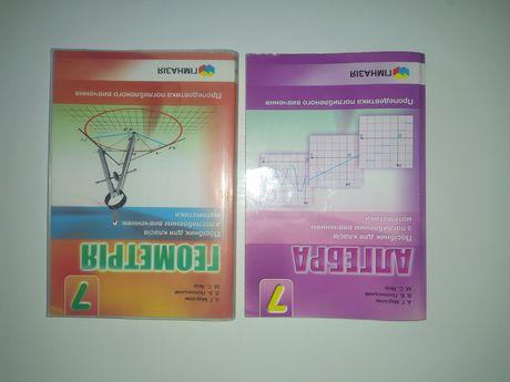 Підручники алгебра, геометрія Мерзляк 7 клас поглиблене вивчення