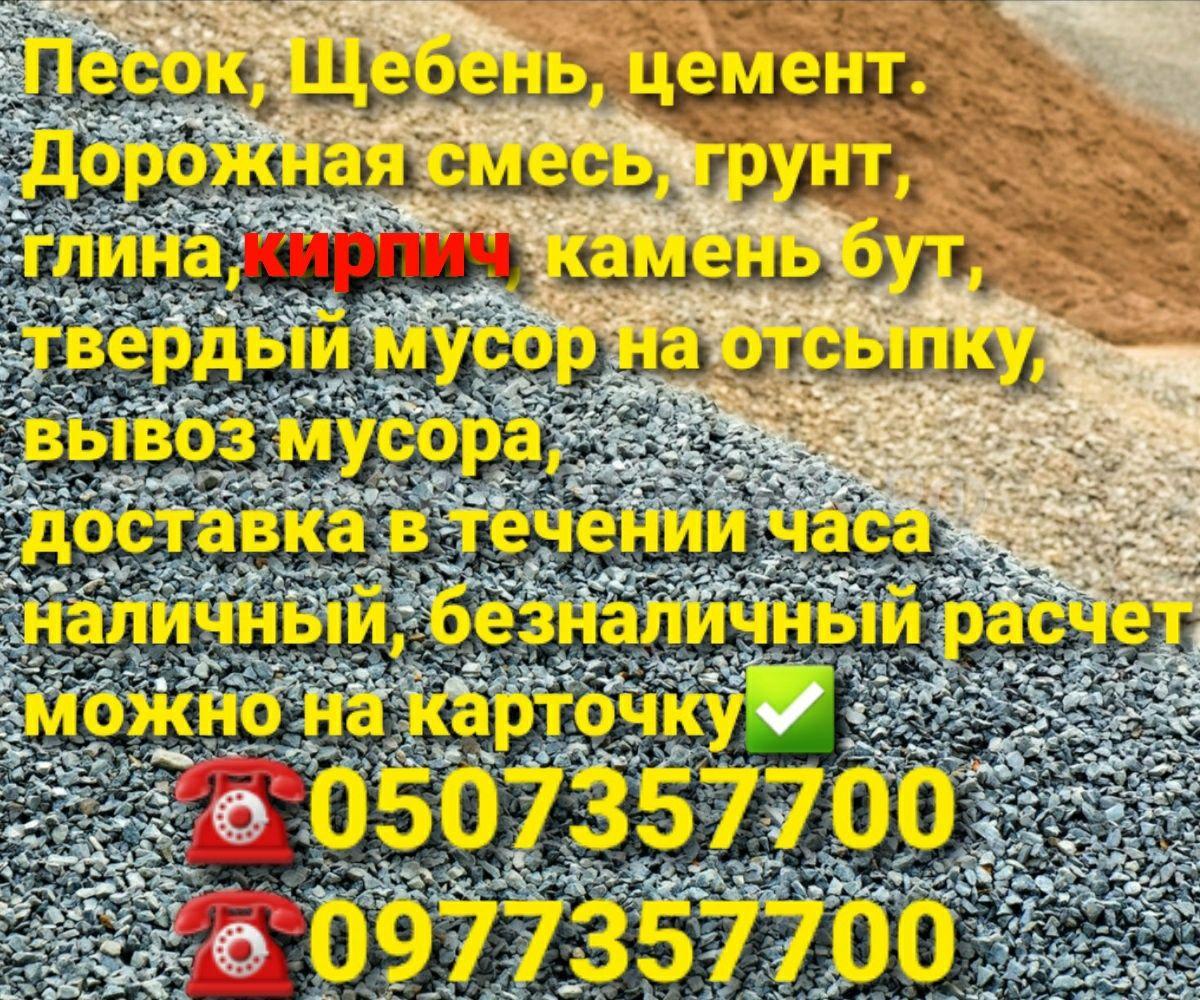 Доставка: щебень, песок,цемент,дрова, бетон
