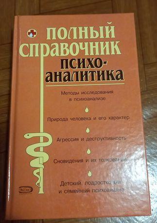 Психологія, психоаналітика