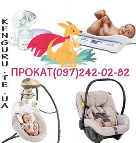 ПРОКАТ дитячих товарів(ваги,качельки,молоковідсмоктувач,автокрісло)