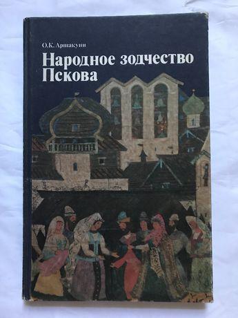 Аршакуни О.К. Народное зодчество Пскова.