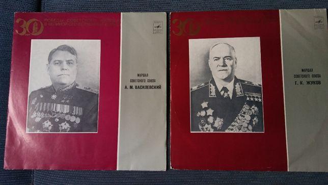 Płyty winylowe kolekcjonerskie Żukow Przemówienia Melodija ZSRR