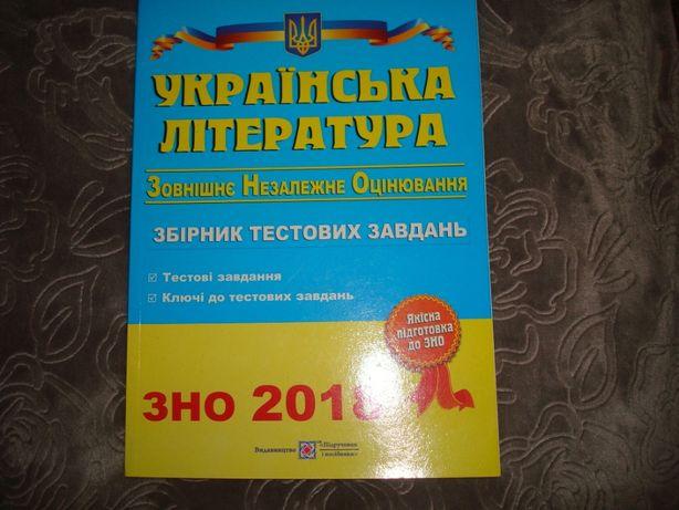 Продам сборник тестовых заданий про Украинской литературе