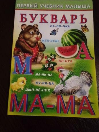 Букварь.И.Гурина.50 рублей