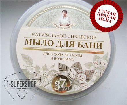 Натуральное Черное мыло для бани, Рецепты Рецепты бабушки Агафьи