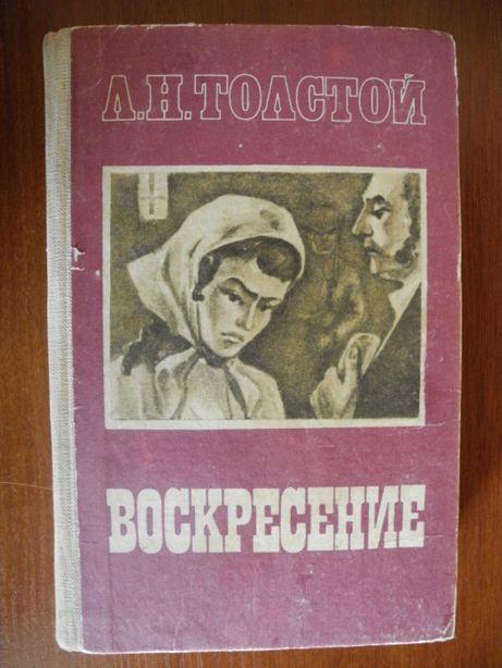 """Книга """"Воскресение"""" Толстой Л. Н."""
