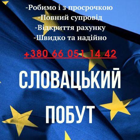 Словацький побут на 2 роки